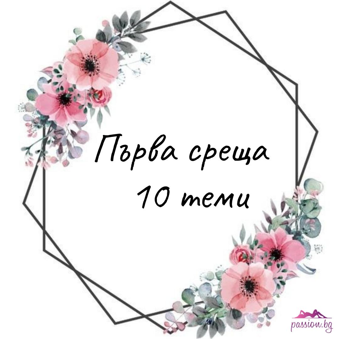 Първа среща в 10 теми