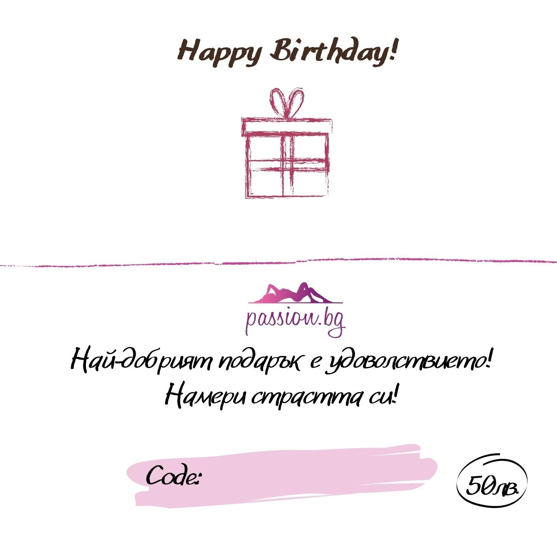 Подаръчен ваучер – Happy Birthday 50лв.