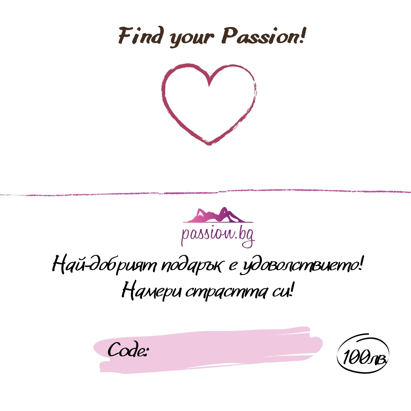 Падаръчен ваучер – Find your Passion 100лв.
