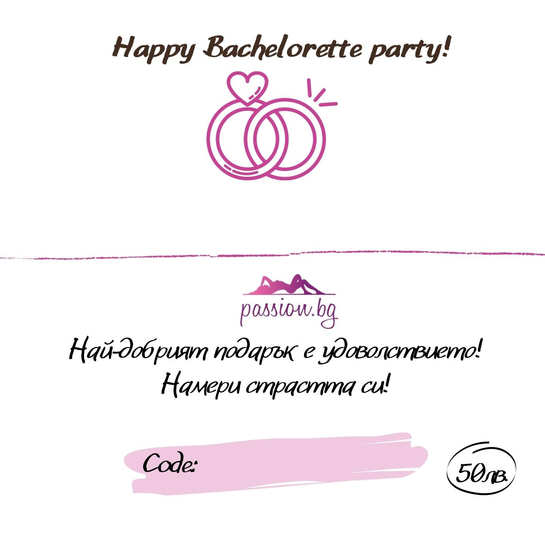 Подаръчен ваучер – Happy Bachelorette party! 50лв.