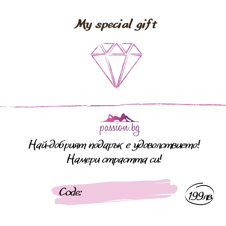Подаръчен ваучер – My special gift 199лв.
