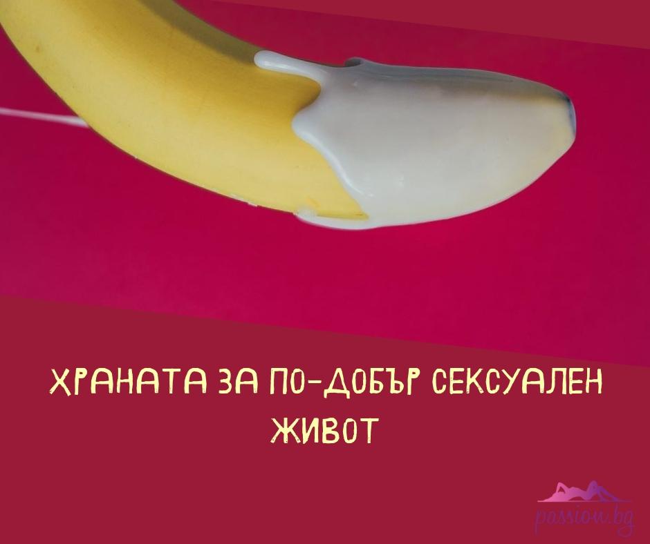 Храната за по-добър сексуален живот, банан
