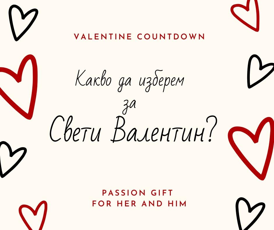 Какво да изберем за своя Свети Валентин?