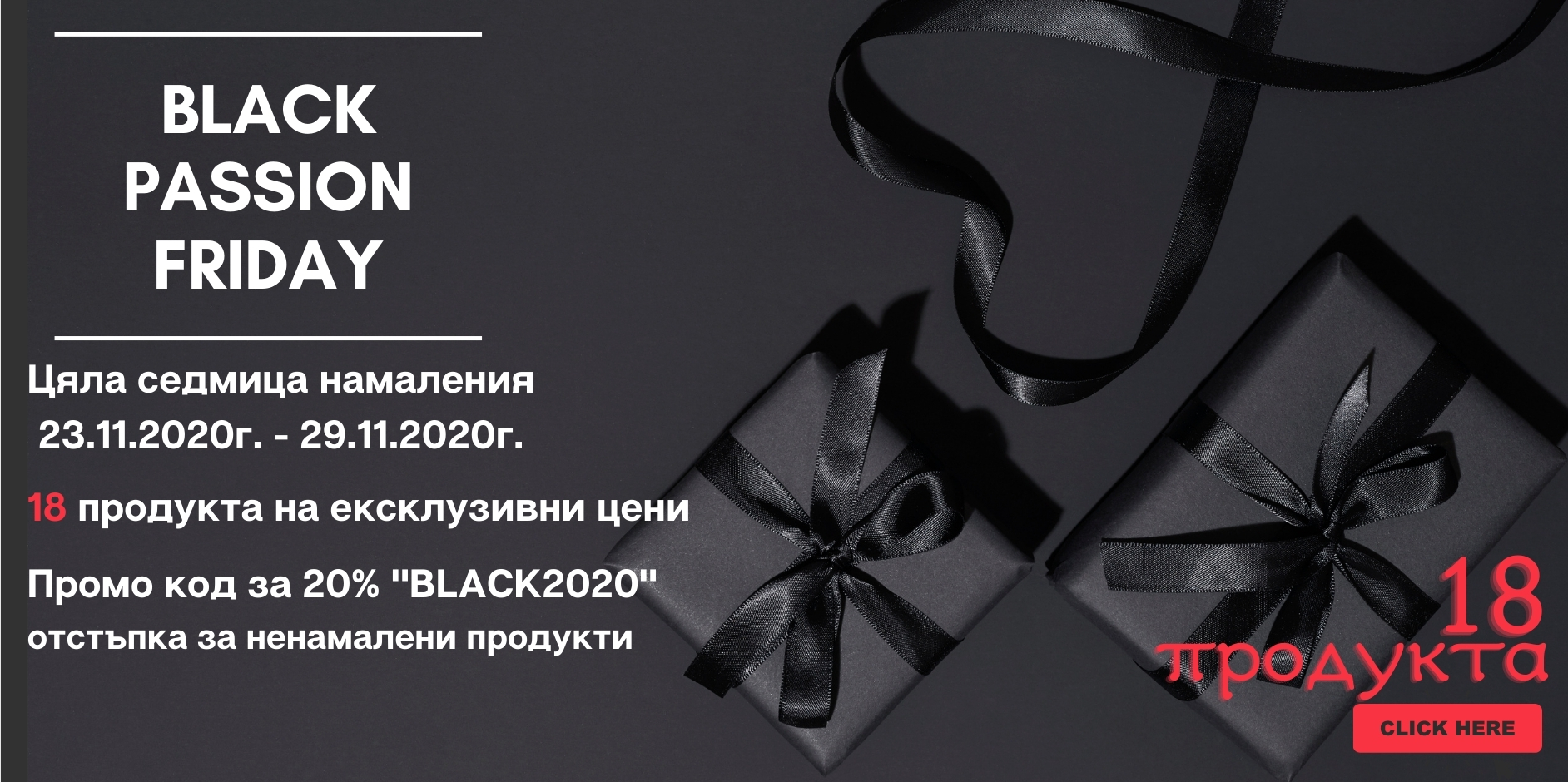 Черен Петък 2020