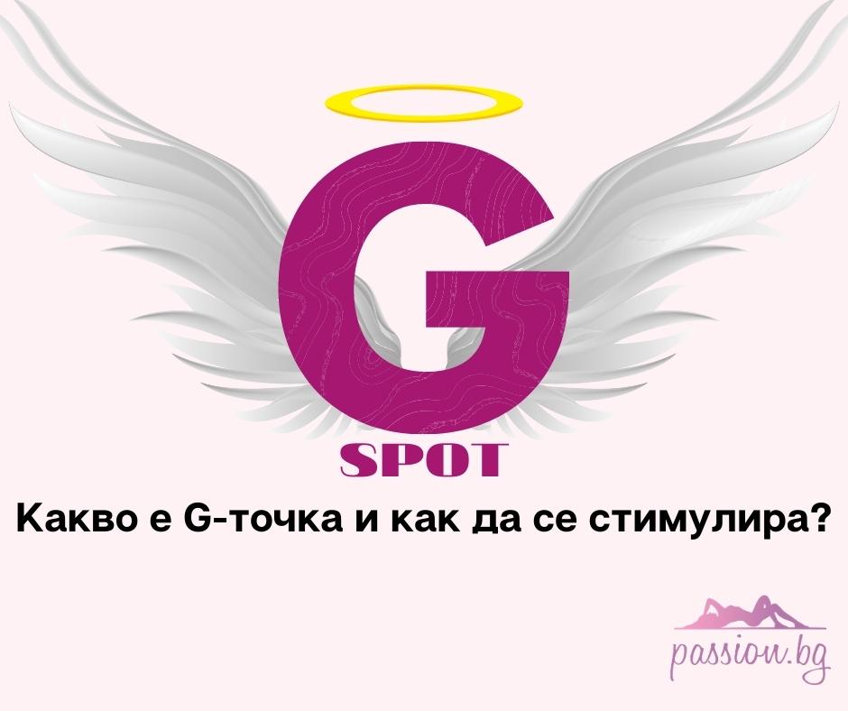 Какво е G-точка и как да се стимулира?