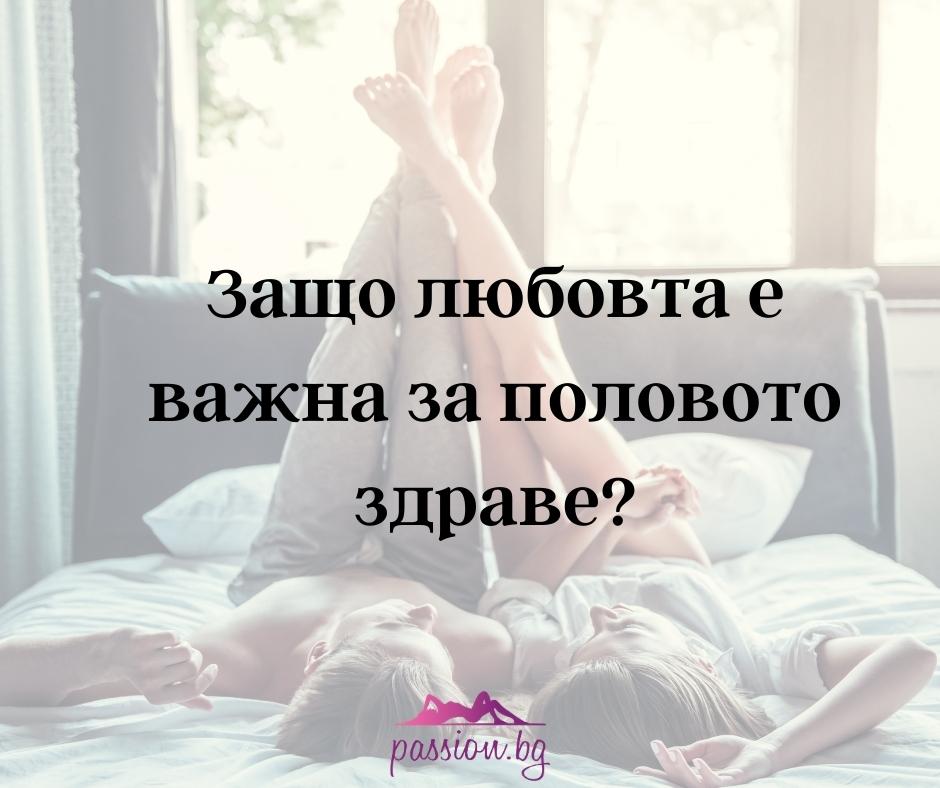 Снимка с текст Защо любовта е важна за половото здраве?