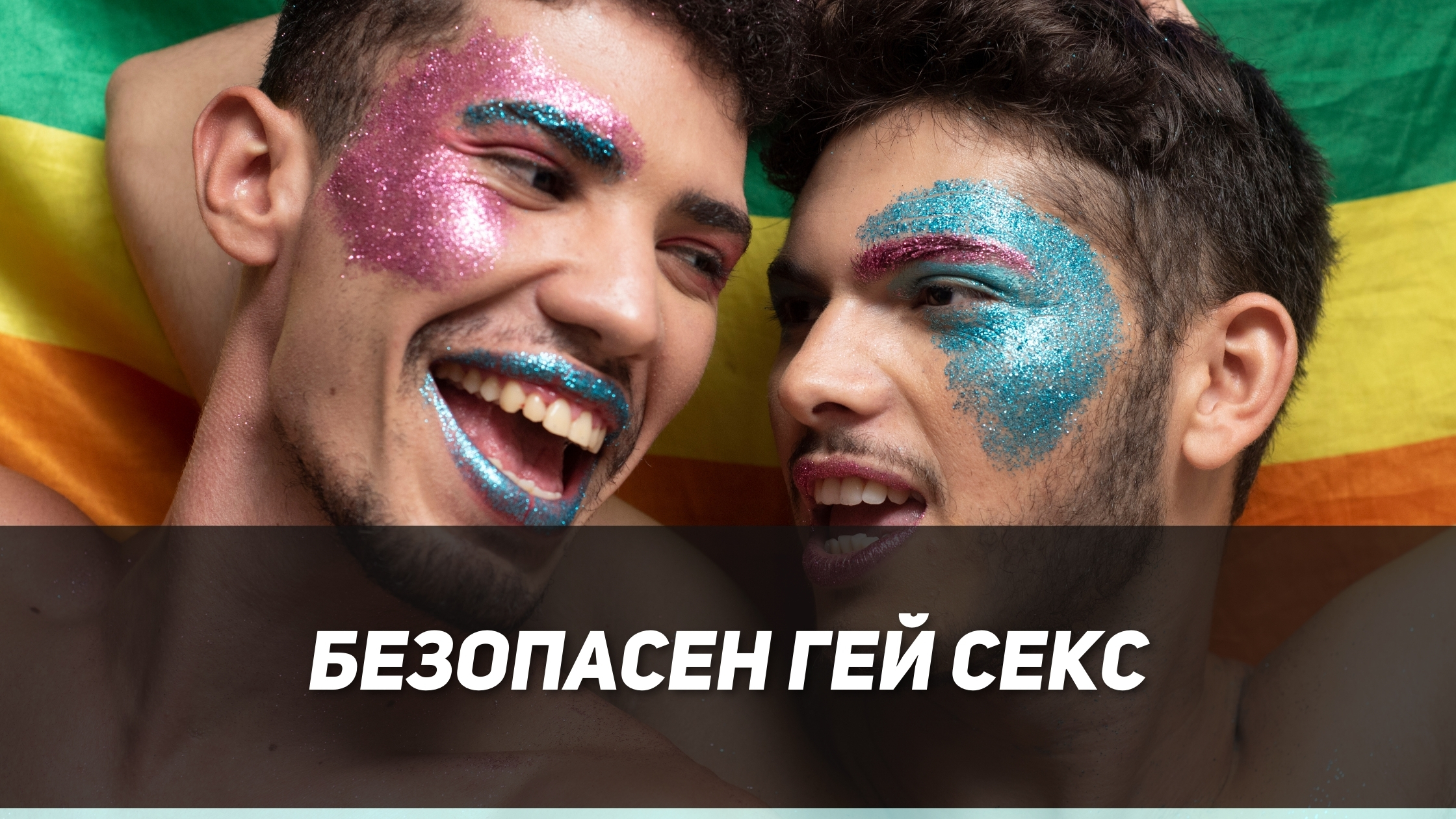 Безопасен гей секс