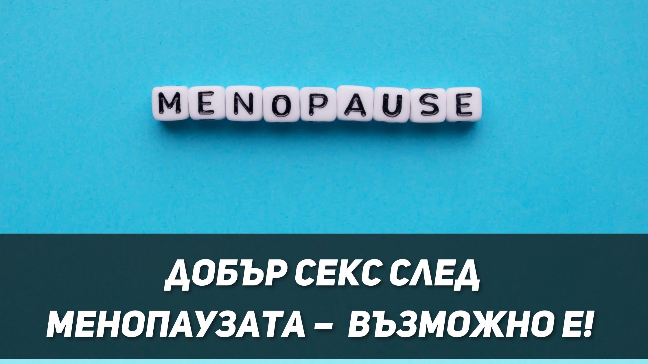 Добър секс след менопаузата –  възможно е!